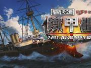 铁甲舰1:为何北洋水师在甲午惨败
