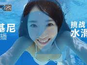 性感的比基尼女主播湿幻灯片城市香港率先试水滑梯疯狂的世界巡回演唱会