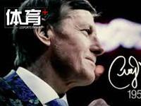 12月16日体坛十大瞬间:米兰建队117周年 NBA名记萨格尔去世