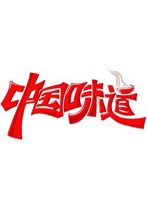 中国味道(卫视版)
