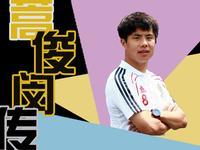《中超琅琊榜》蒿俊闵篇20 亚冠世界波献给父亲
