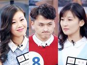 《单身战争》20170317:心机男移情别恋背弃姐姐 小吴亦凡喜当国民好哥们儿(上)