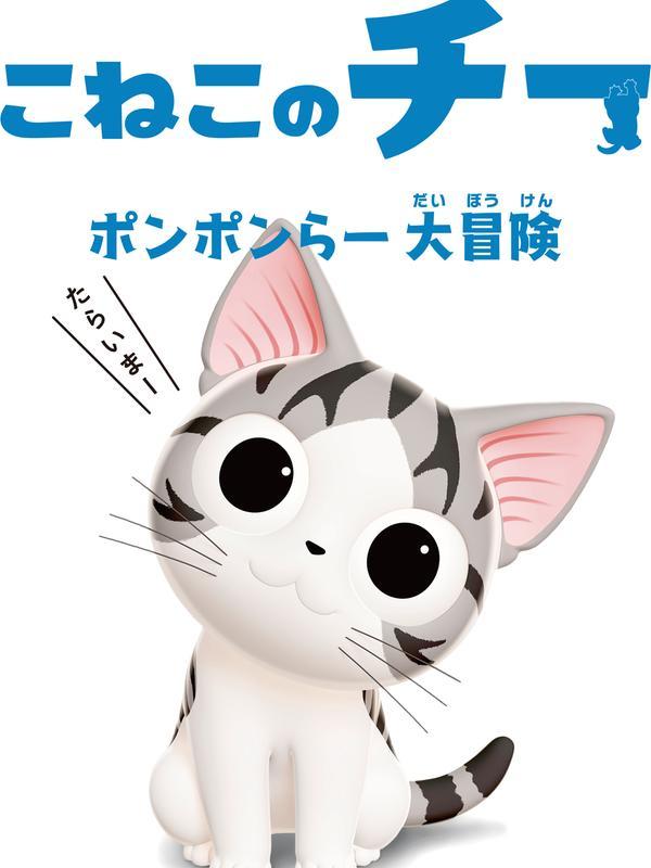 甜甜私房猫第三季中文版