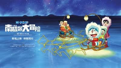 《哆啦A梦:大雄的南极冰冰凉大冒险》首曝预告 哆啦A梦全新形象开启冒险之旅