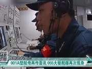 001A型航母再传喜讯 055大驱舰艏再次现身