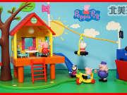小猪佩奇的树房子儿童乐园玩具,可以荡秋千溜滑梯