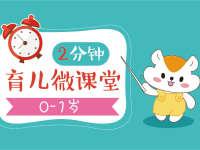 仓鼠宝宝2分钟育儿微课堂(0-1岁)