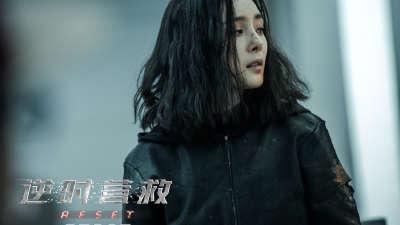 """《逆时营救》对决版预告 霍建华变""""斧头狂魔""""活捉杨幂"""