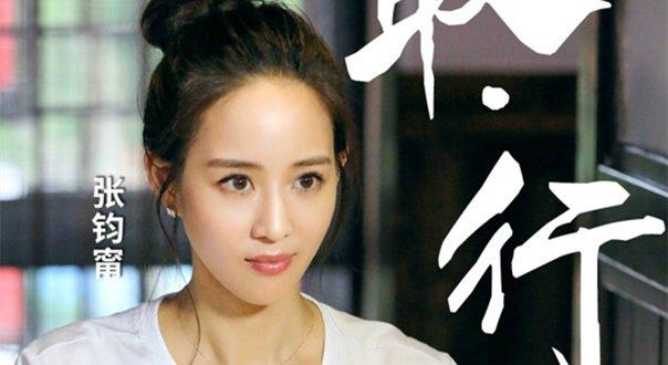 《挑战者联盟》第三季—张钧甯严屹宽加入