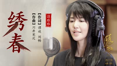 《绣春刀·修罗战场》主题曲《绣春》MV 7.19提前引爆暑期MV