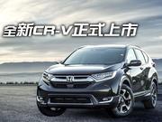 全新CR-V携两种不同动力车型正式上市 奇骏荣放等对手纷纷发来贺电