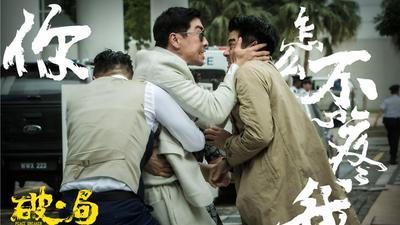 《破局》曝光片尾曲MV 汪苏泷献唱魔性神曲《吃土》