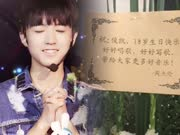 王俊凯生日会惊喜不断 偶像周杰伦送祝福花篮上热搜