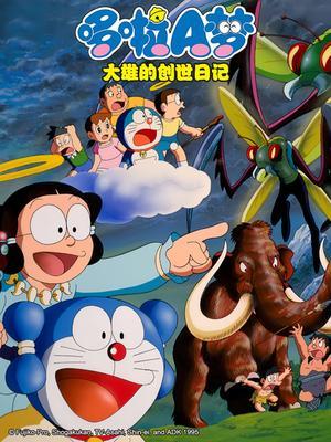 哆啦A梦1995剧场版 大雄的创世日记