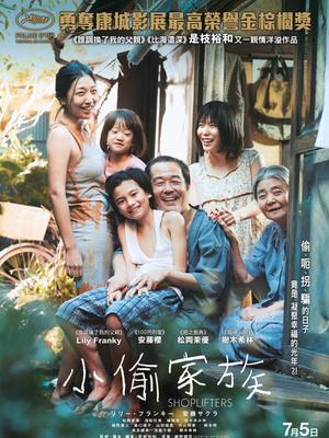 小偷家族的海报图片