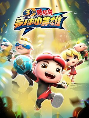 猪猪侠之竞球小英雄 第3季