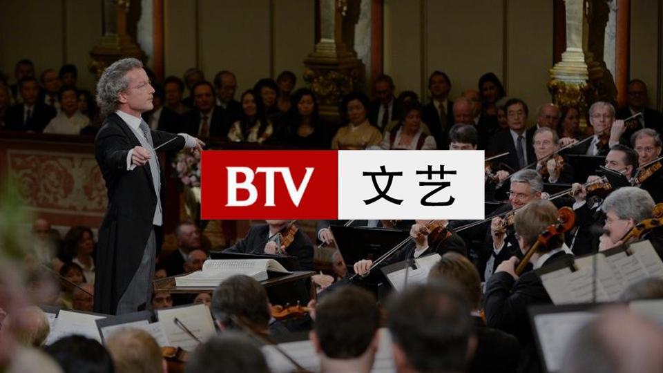 BTV文艺