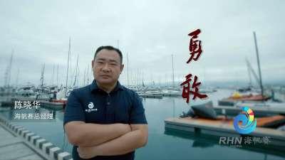 【海帆赛】回味海帆赛开幕式大片—勇敢爱