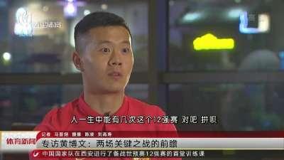 """专访黄博文:""""任意球大师""""的解读"""