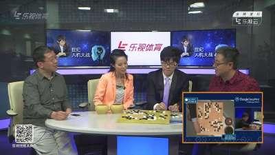 李世石 vs AlphaGo人机大战第五盘 全场录播(柯洁)