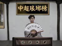 中超琅琊榜·冯潇霆传8
