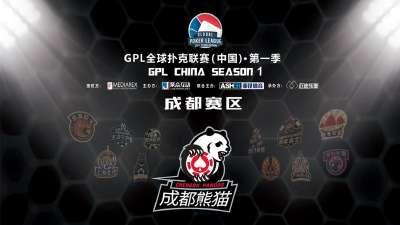 GPL全球扑克联赛(中国)成都赛区精彩花絮