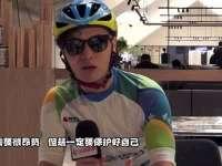 专访康天庥:骑行中要保护好男人的重要部位