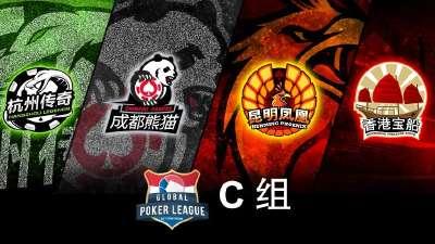 GPL中国站全国联赛C组淘汰赛(上)