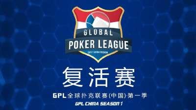 GPL中国站全国联赛复活赛(回放)