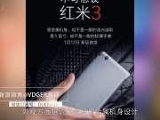 「科技V报」iPhone6S销量不佳苹果股市大跌,金属机身红米3或699起售,努比亚X8曝光