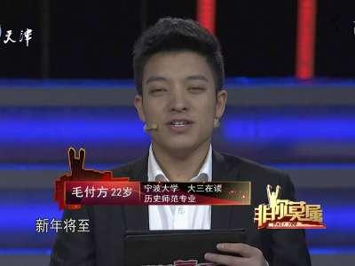 《非你莫属》20160206:田楷若求职成功