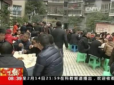 [视频]浙江德清:全村一起过大年 百人共享团圆宴