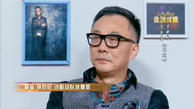 陈年喜《卓玛》-诗歌之王20160227