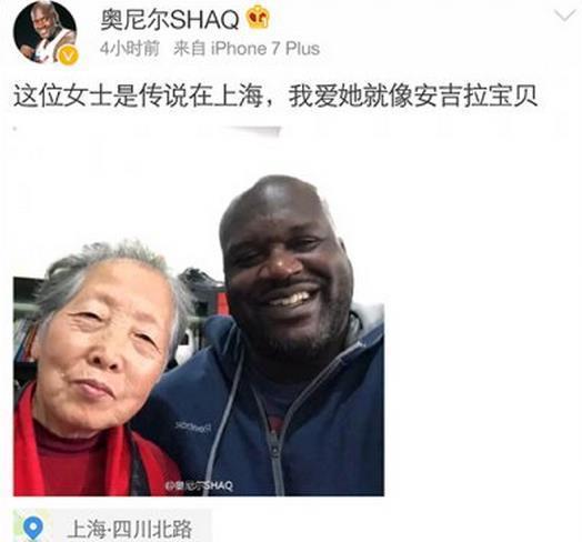 爱杨颖追宋茜就算了,奥尼尔的中国女友名单中却还有一位老奶奶!