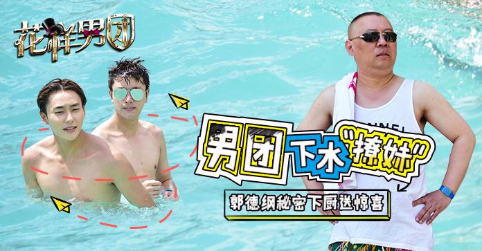 花样男团(2016-07-23)