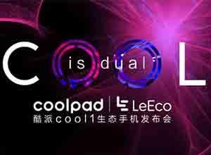 酷派COOL1生态手机发布会