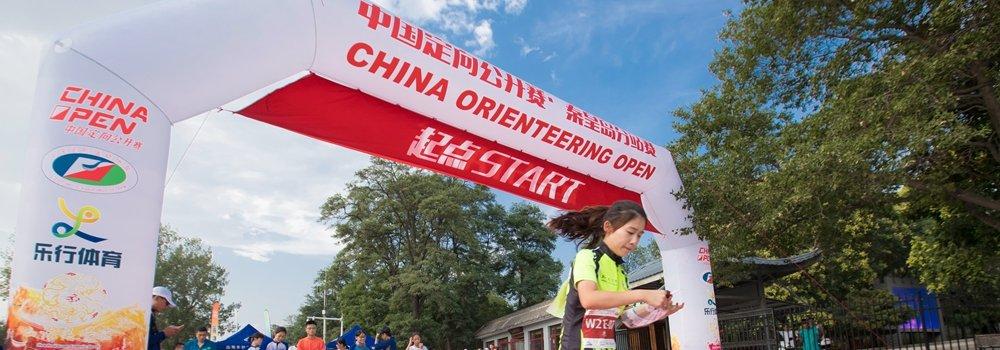 2016中国定向赛全面开赛