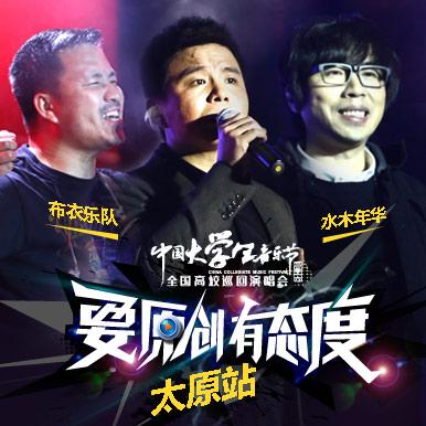 2016中国大学生音乐节