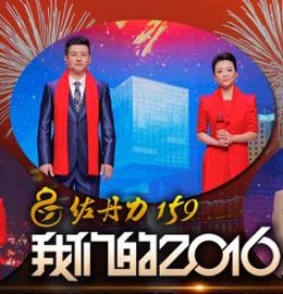 【吉林卫视2017跨年特别节目全程回顾】