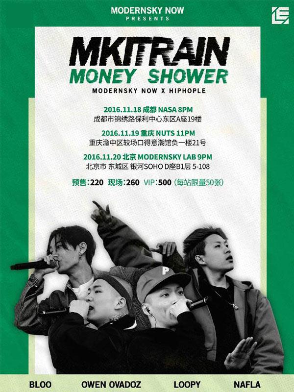 韩国嘻哈团体MKITRAIN北京巡演专场
