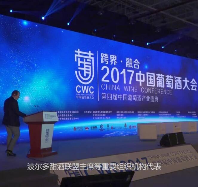 2017年中国葡萄酒大会召开