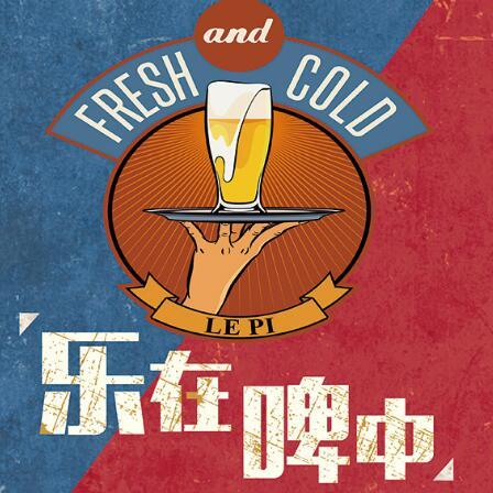 乐啤联盟4月18日在京成立
