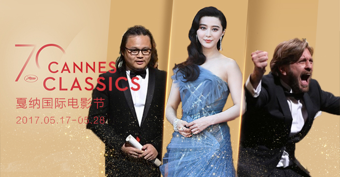 戛纳闭幕:中国影片获最佳短片金棕榈 范冰冰称想跨界做导演