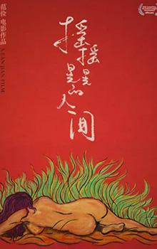《摇摇晃晃的人间》(中国)