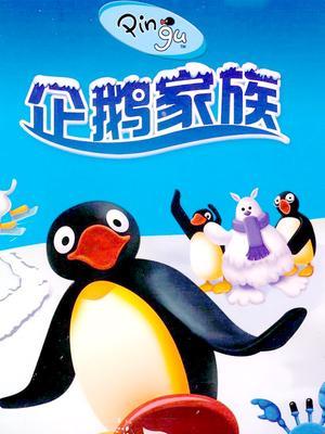 企鹅家族 第2季