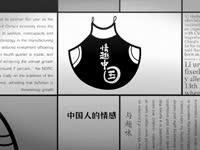 情趣中国 | 报道青年的情感与趣味