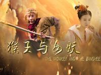 猴王与女妖