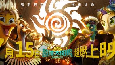 《超能太阳鸭》暗黑版定档预告 超燃上映引爆暑期档