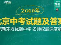 2016年北京中考试题及答案