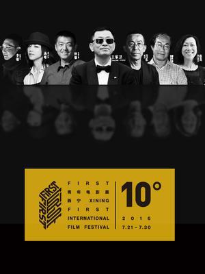 第十届西宁FIRST青年电影展